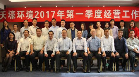 凤凰环境2017年第一季度工作会在京召开