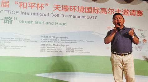 """凤凰环境助力第十八届""""和平杯""""国际高尔夫赛为 """"一带一路""""增彩"""